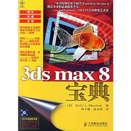 3ds max8宝典