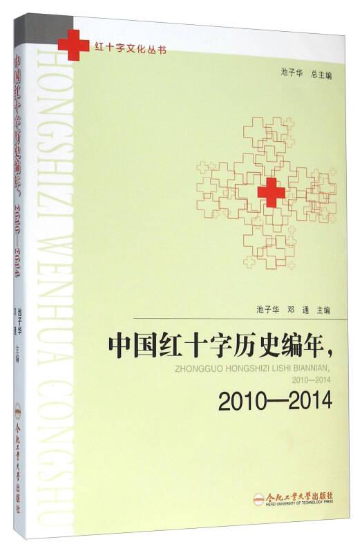 中国红十字历史编年,2010-2014
