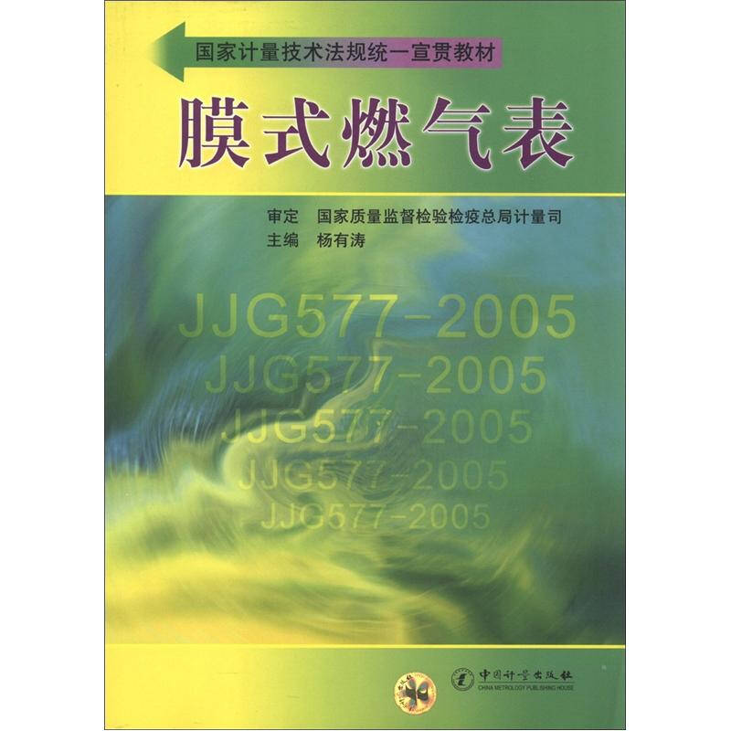 国家计量技术法规统一宣贯教材:膜式燃气表
