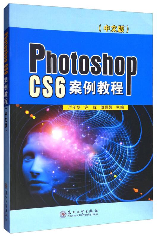 Photoshop CS6案例教程(中文版)