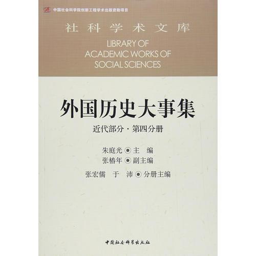 外国历史大事集  近代部分  第四分册
