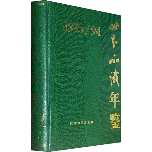 世界知识年鉴1993/94年