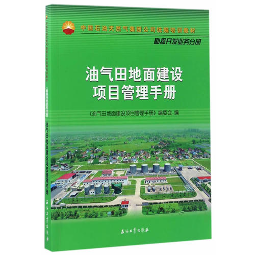 油气田地面建设项目管理手册
