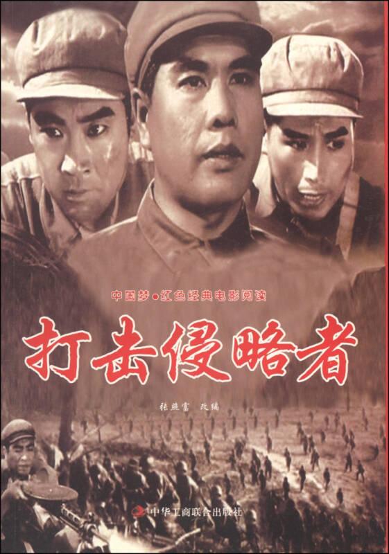 中国梦·红色经典电影阅读:打击侵略者