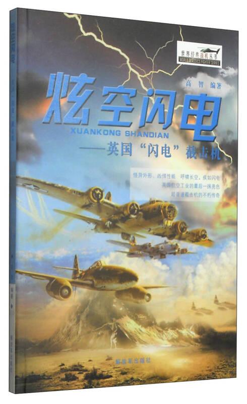 """世界经典战机丛书·炫空闪电:英国""""闪电""""截击机"""