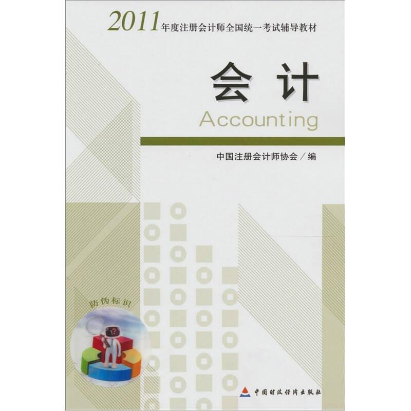 2011年度注册会计师全国统一考试辅导教材-会计