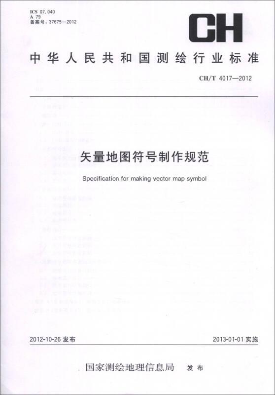 中华人民共和国测绘行业标准(CH/T 4017-2012):矢量地图符号制作规范