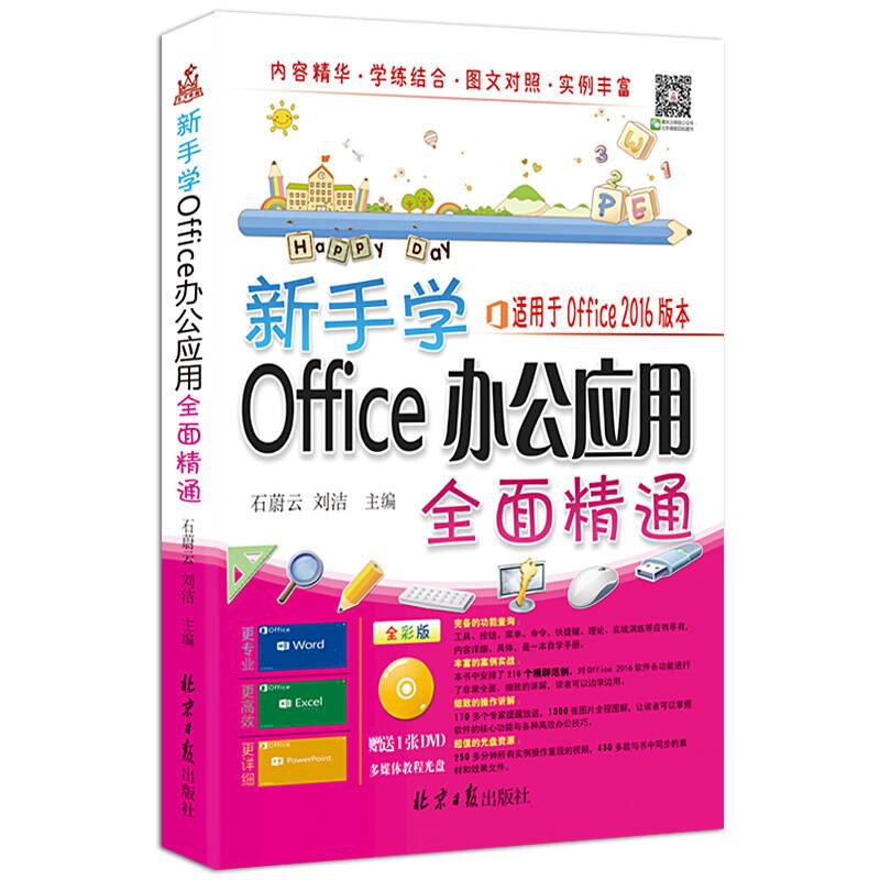 新手学Office 办公应用全面精通(随书赠送光盘1张)