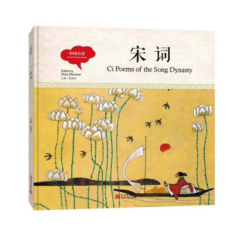 幼学启蒙丛书-中国古诗·宋词(中英对照精装版)