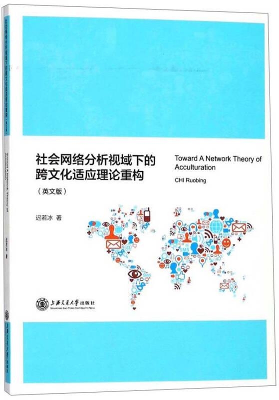 社会网络分析视域下的跨文化适应理论重构(英文版)