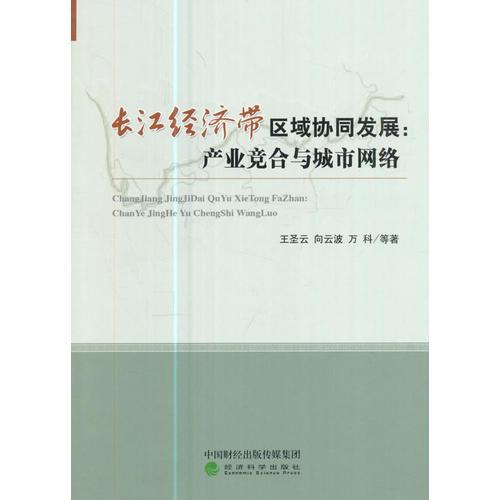 长江经济带区域协同发展:产业竞合与城市网络