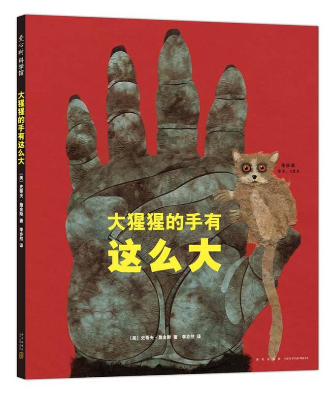 大猩猩的手有这么大