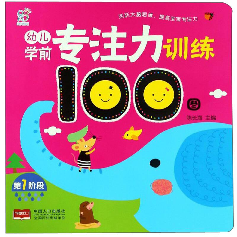 幼儿学前专注力训练100图(第1阶段)