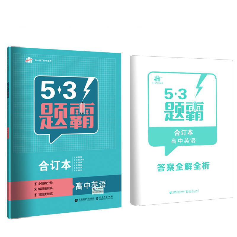 五三 合订本 高中英语 五三题霸 曲一线科学备考(2019)