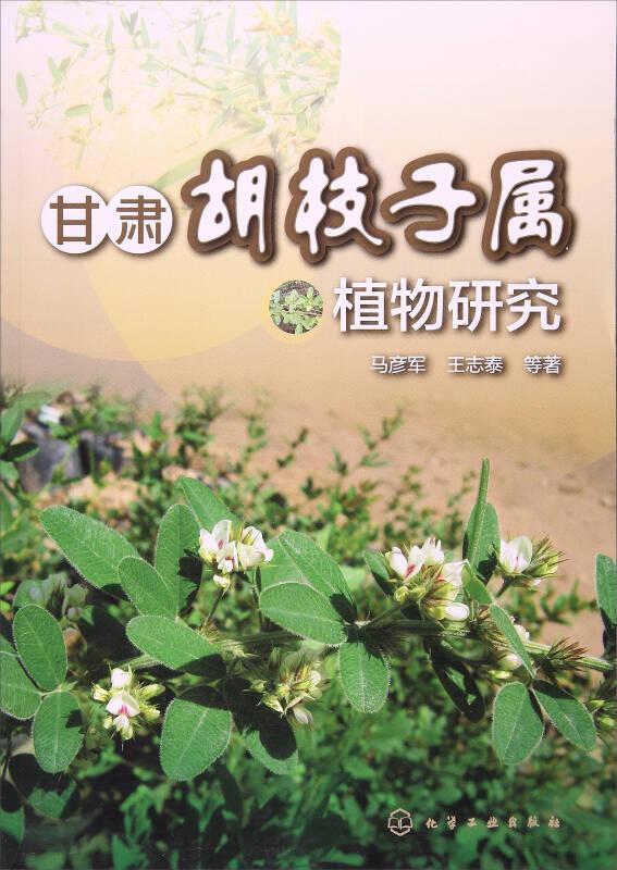 甘肃胡枝子属植物研究