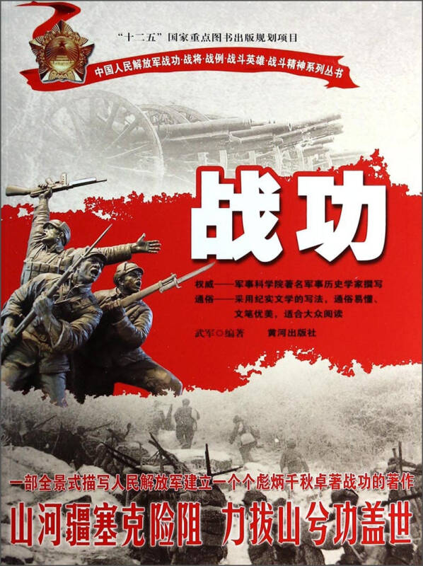 中国人民解放军战功战将战例战斗英雄战斗精神系列丛书:战功