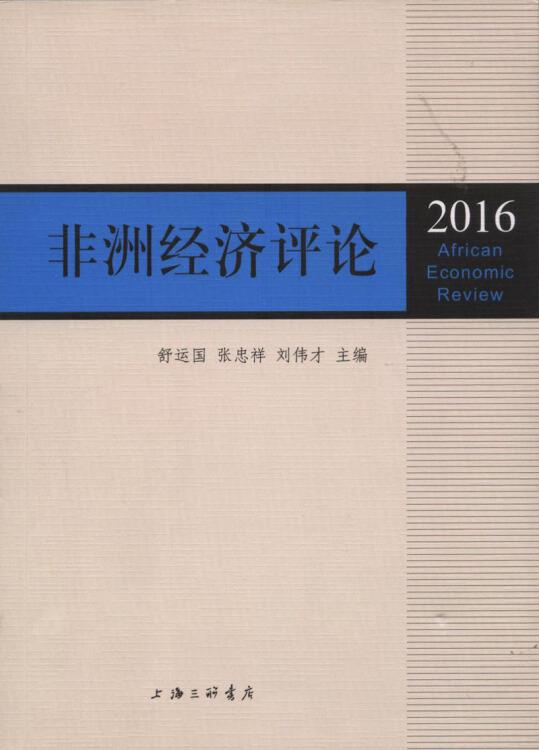 非洲经济评论(2016)
