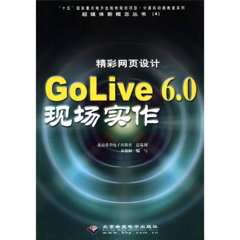 超媒体新概念丛书(4):精彩网页设计GoLive6.0现场实作