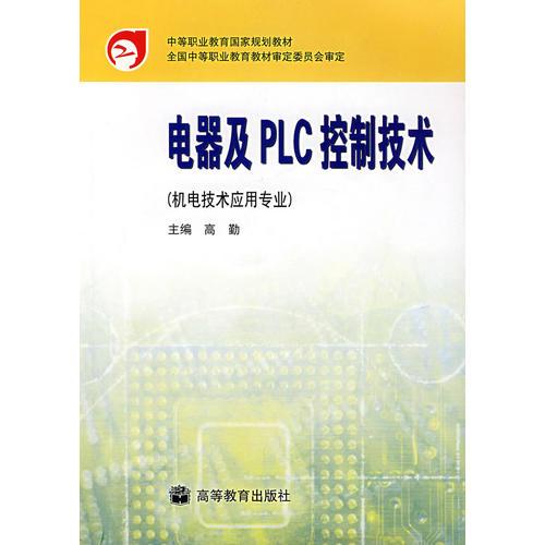 电器及PLC控制技术(机电技术应用专业)