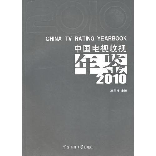 中国电视收视年鉴2010