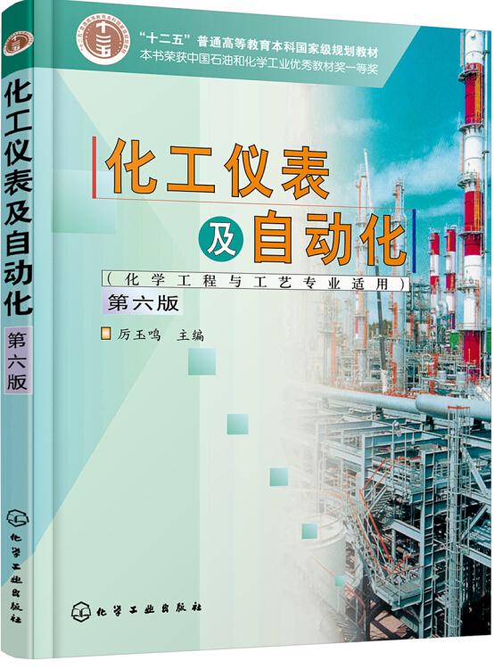 化工仪表及自动化(化学工程与工艺专业适用)(厉玉鸣)(第6版)