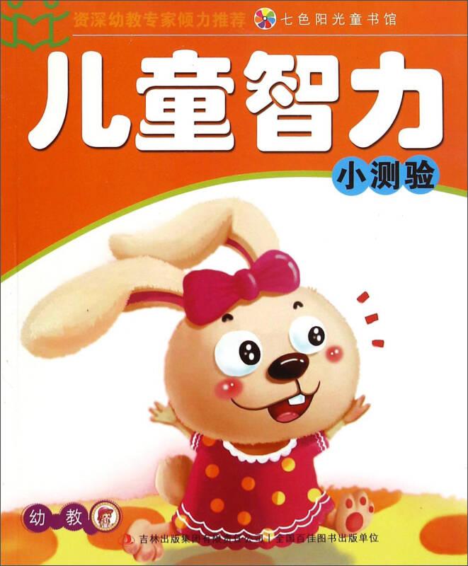 七色阳光童书馆:儿童智力小测验(幼教)
