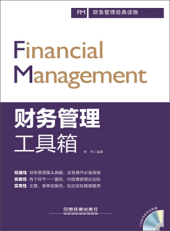 财务管理工具箱