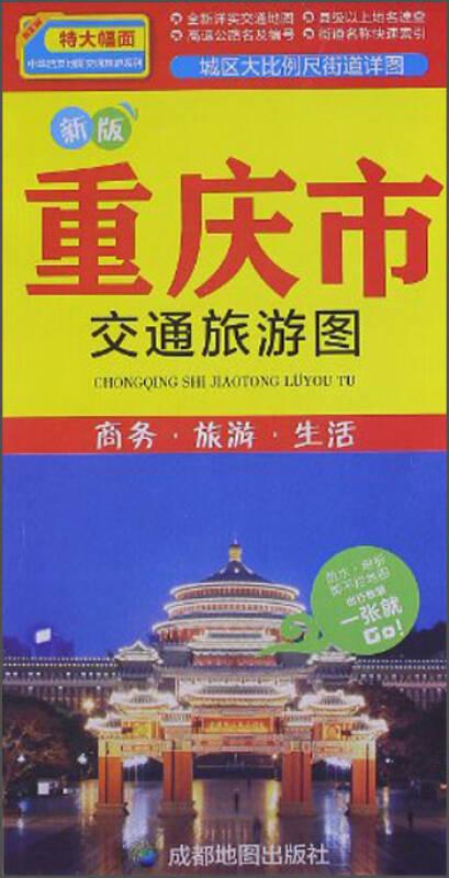中华活页地图交通旅游系列:重庆市旅游交通图