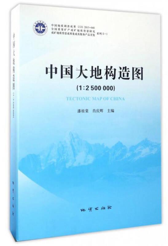 全国重要矿产成矿地质背景研究系列:中国大地构造图(1:2500000)