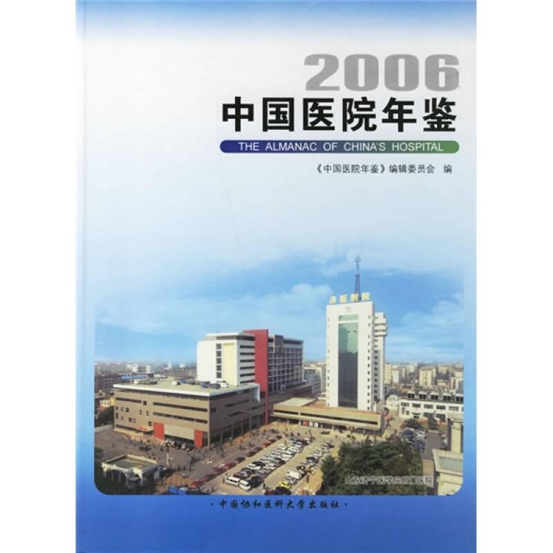 2006中国医院年鉴
