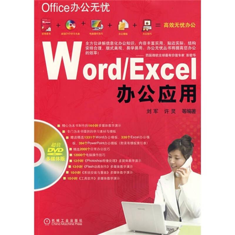 Office办公无忧:Word/Excel办公应用