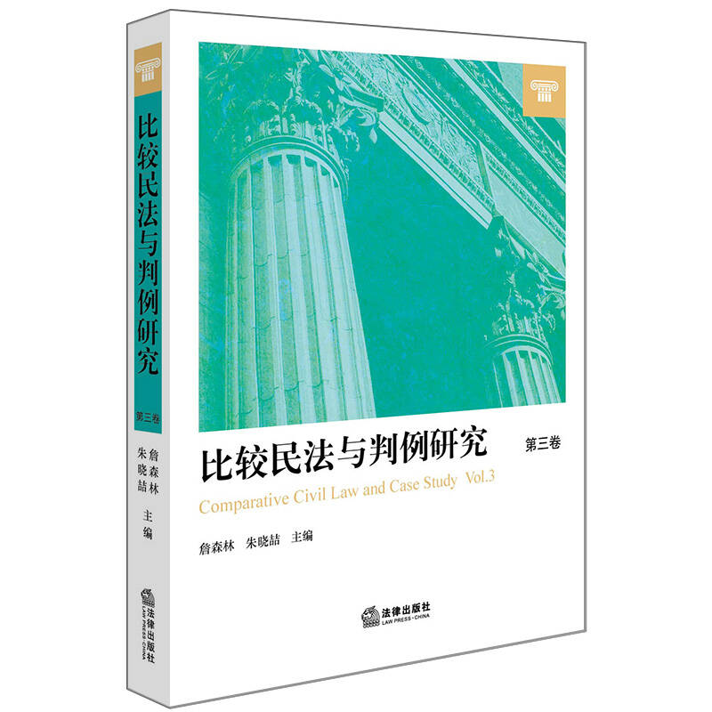 比较民法与判例研究(第三卷)