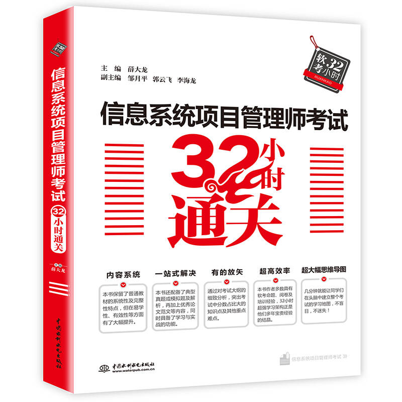 信息系统项目管理师考试32小时通关