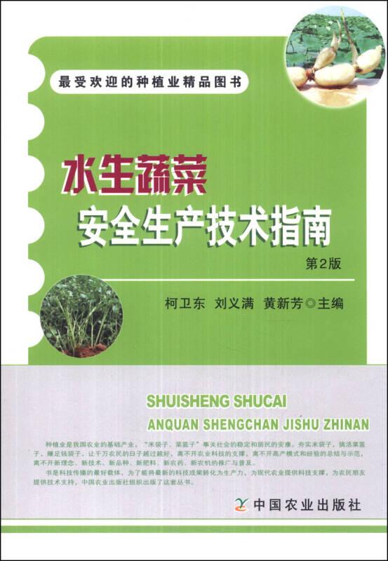 最受欢迎的种植业精品图书:水生蔬菜安全生产技术指南(第2版)