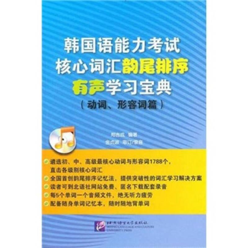 韩国语能力考试核心词汇韵尾排序有声学习宝典(动词、形容词篇)