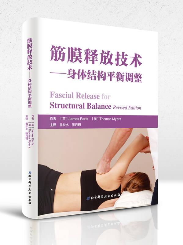 筋膜释放技术—身体结构平衡调整