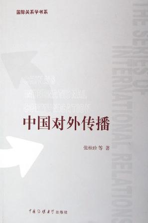 中国对外传播