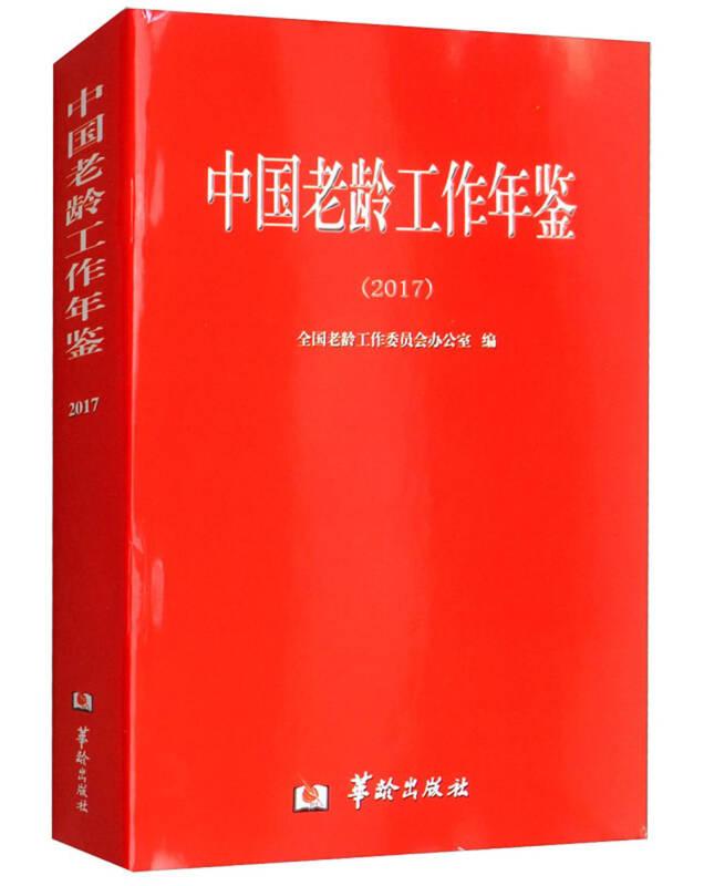 中国老龄工作年鉴(2017)