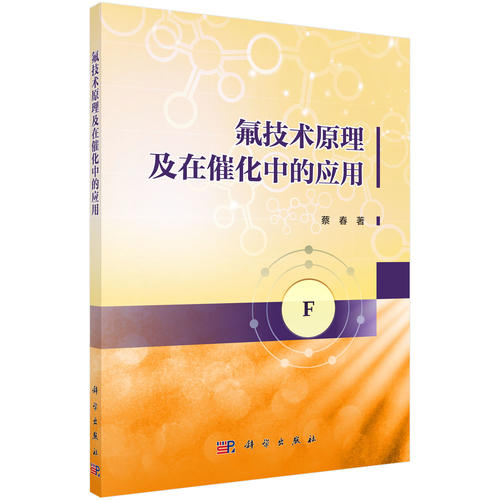 氟技术原理及在催化中的应用