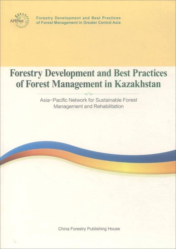 哈萨克斯坦共和国林业发展和森林管理最佳实践报告(英文版)/大中亚区域林业发展报告丛书