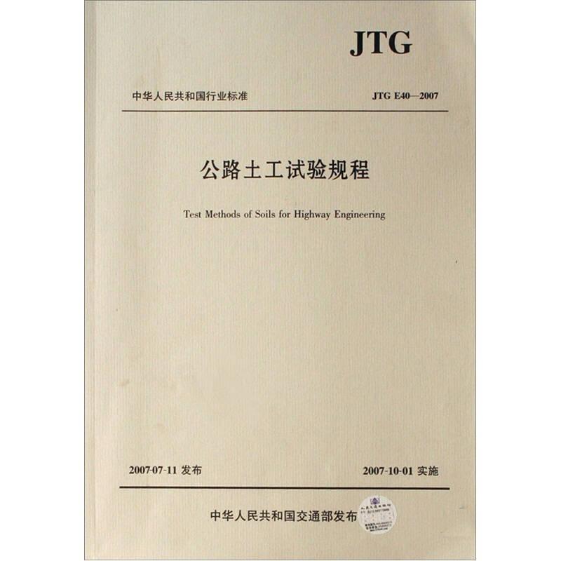 JTG E40-2007-公路土工试验规程