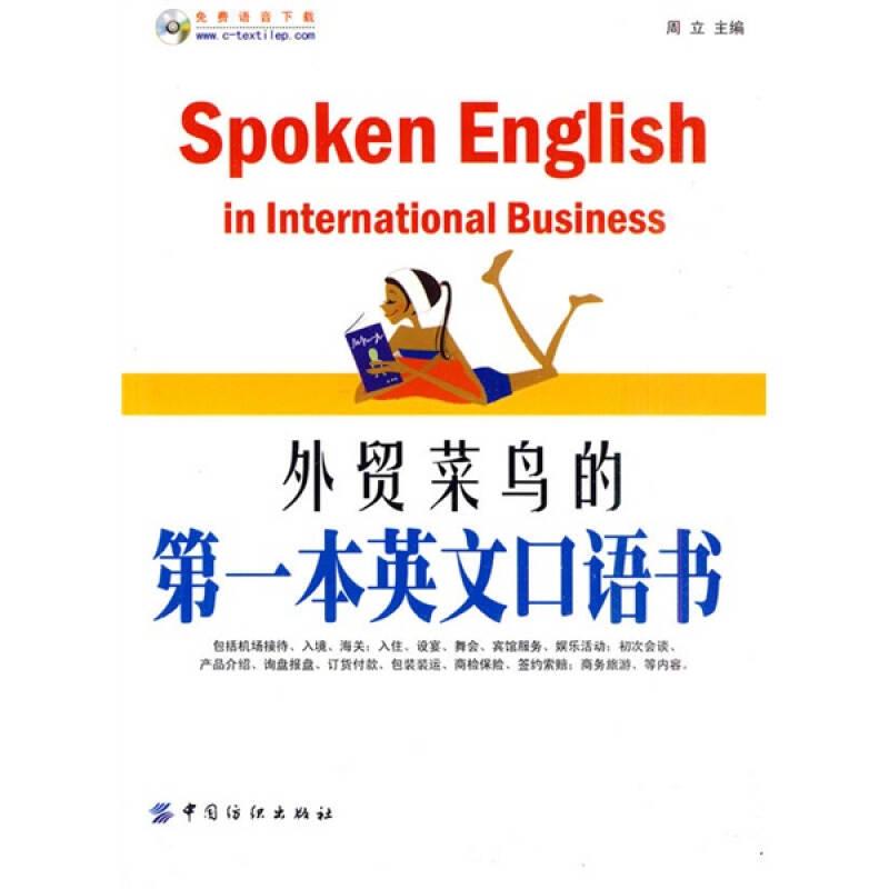 实用英语经典读物:外贸菜鸟的第一本英文口语书(双色版)