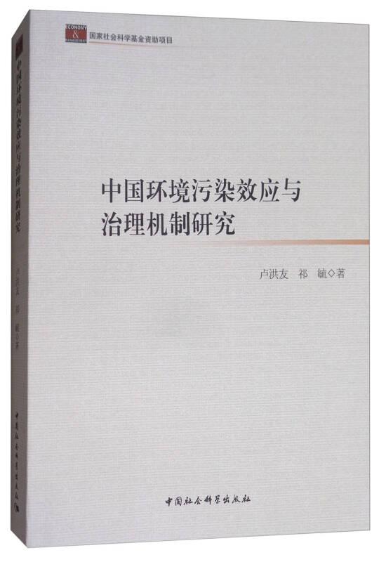 中国环境污染效应与治理机制研究