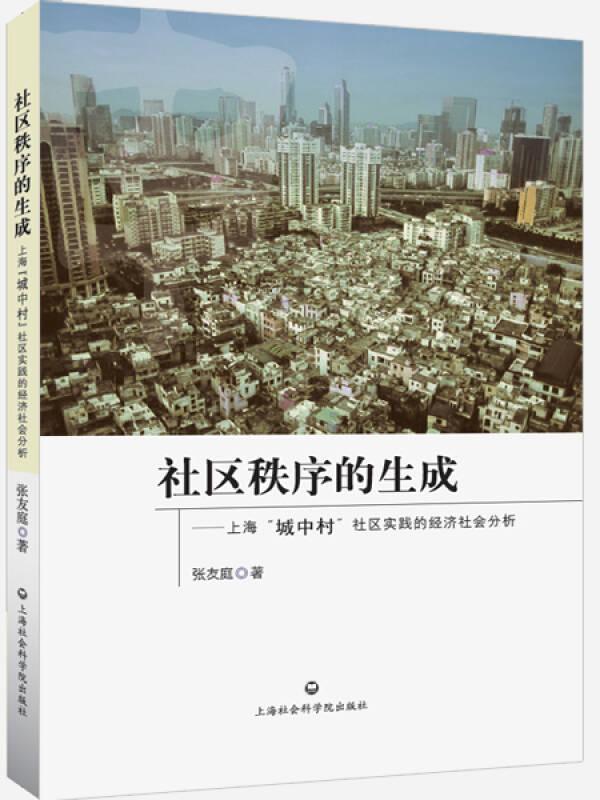 """社区秩序的生成:上海""""城中村""""社区实践的经济社会分析"""