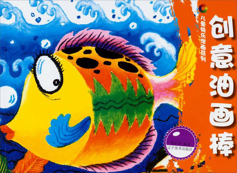 儿童快乐学画系列:创意油画棒