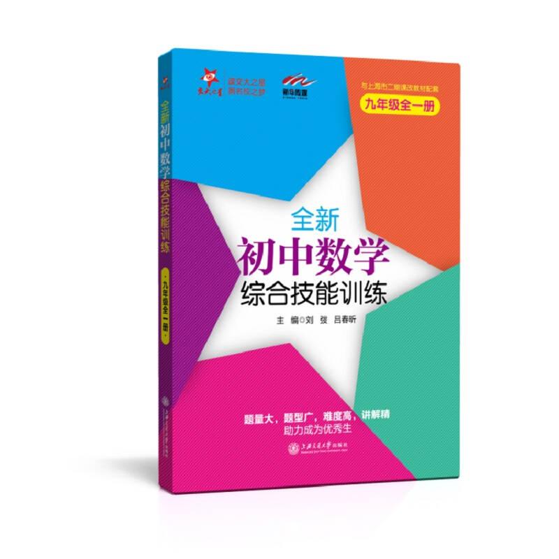 全新初中数学综合技能训练(九年级全一册) 与上海二期课改教材配套