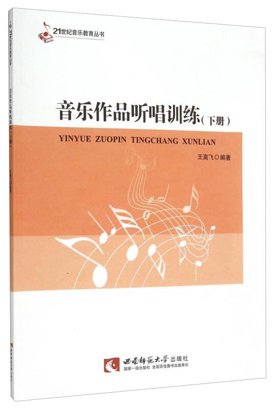 21世纪音乐教育丛书:音乐作品听唱训练