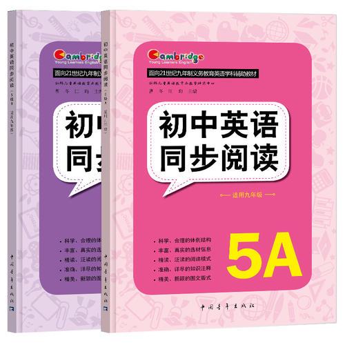 初中英语同步阅读.5级
