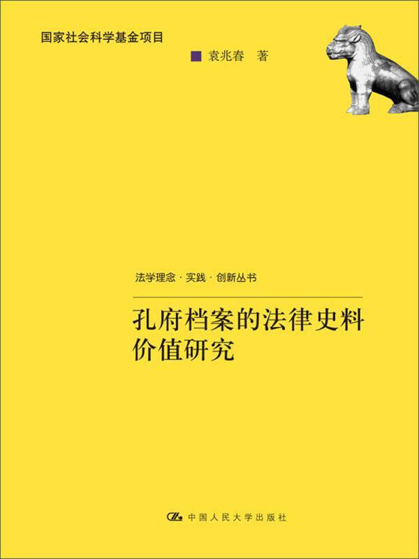 法学理念·实践·创新丛书·国家社会科学基金项目:孔府档案的法律史料价值研究