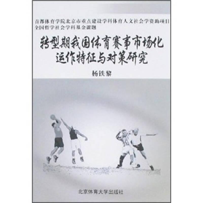 转型期我国体育赛事市场化运作特征与对策研究